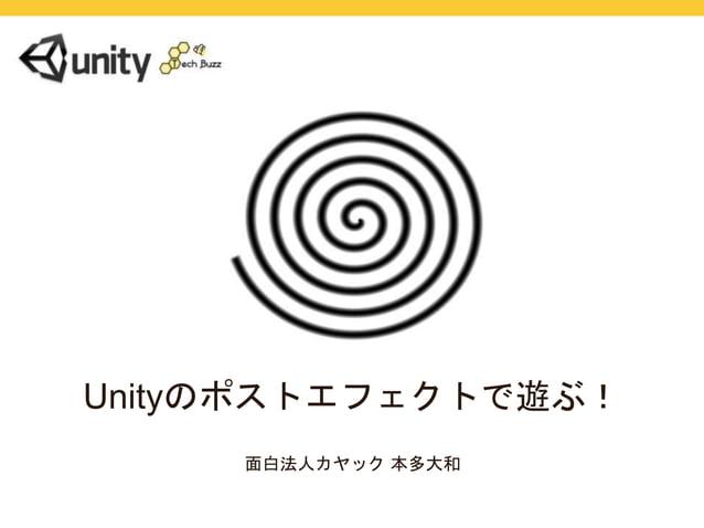 Unityのポストエフェクトで遊ぶ!  面白法人カヤック本多大和