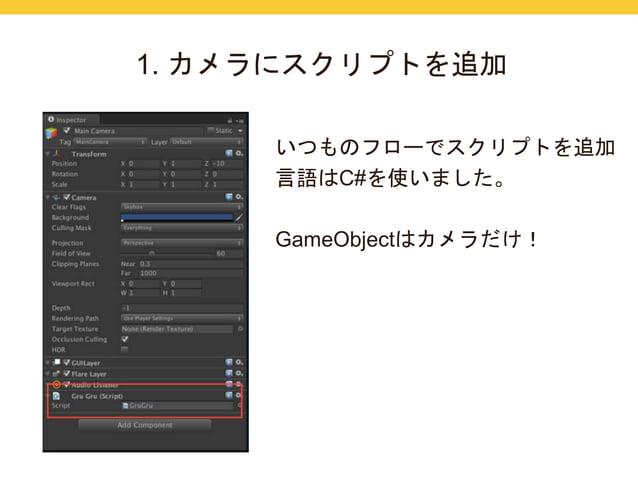1. カメラにスクリプトを追加  いつものフローでスクリプトを追加  言語はC#を使いました。  GameObjectはカメラだけ!