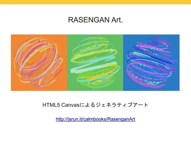 RASENGAN Art.  HTML5 Canvasによるジェネラティブアート  http://jsrun.it/calmbooks/RasenganArt
