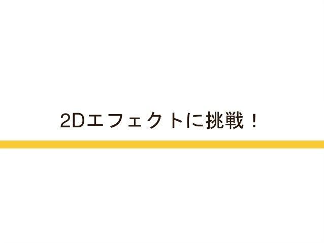 2Dエフェクトに挑戦!