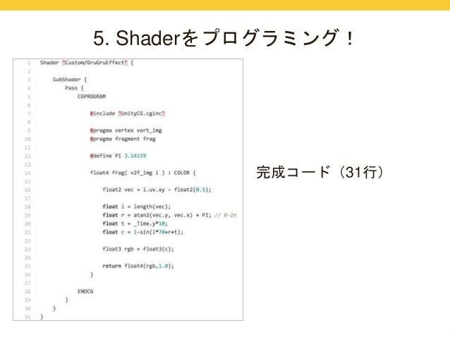 5. Shaderをプログラミング!  完成コード(31行)