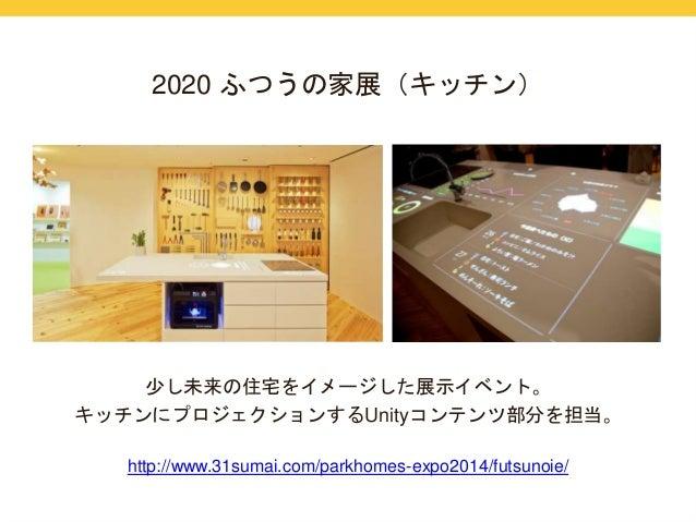 2020 ふつうの家展(キッチン)  少し未来の住宅をイメージした展示イベント。  キッチンにプロジェクションするUnityコンテンツ部分を担当。  http://www.31sumai.com/parkhomes-expo2014/futsu...