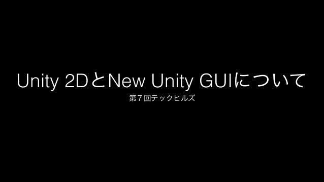 Unity 2DとNew Unity GUIについて 第7回テックヒルズ
