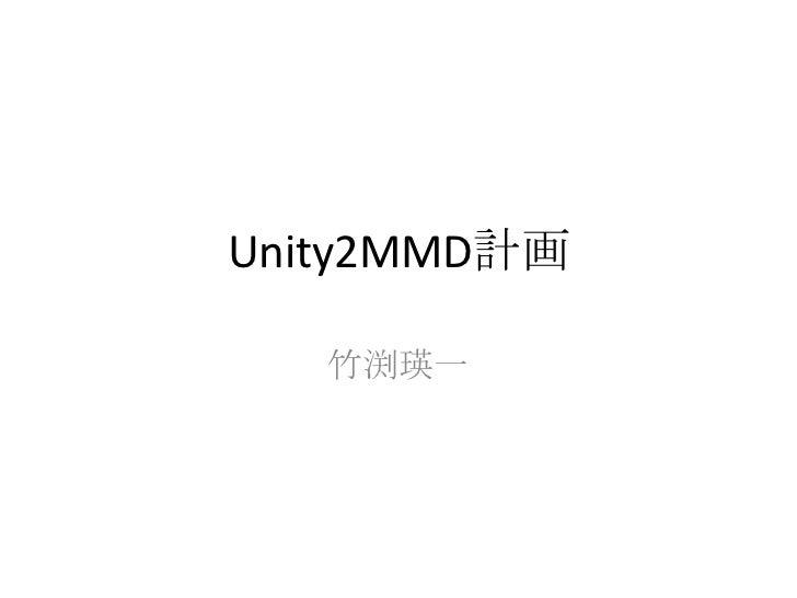 Unity2MMD計画   竹渕瑛一