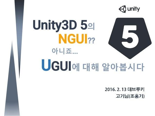 Unity3D 5의 NGUI?? 아니죠... UGUI에 대해 알아봅시다