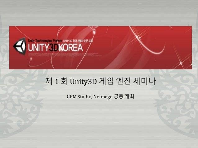 제 1 회 Unity3D 게임 엔진 세미나 GPM Studio, Netmego 공동 개최