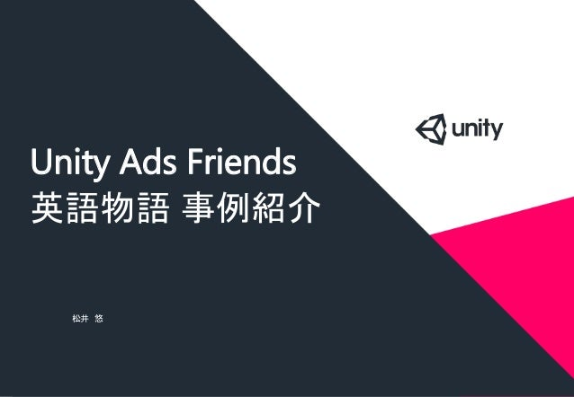 Unity Ads Friends 英語物語 事例紹介 松井 悠