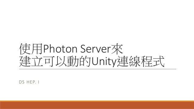 使用Photon Server來 建立可以動的Unity連線程式 DS HEP. I
