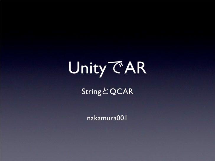 Unity       AR String QCAR  nakamura001