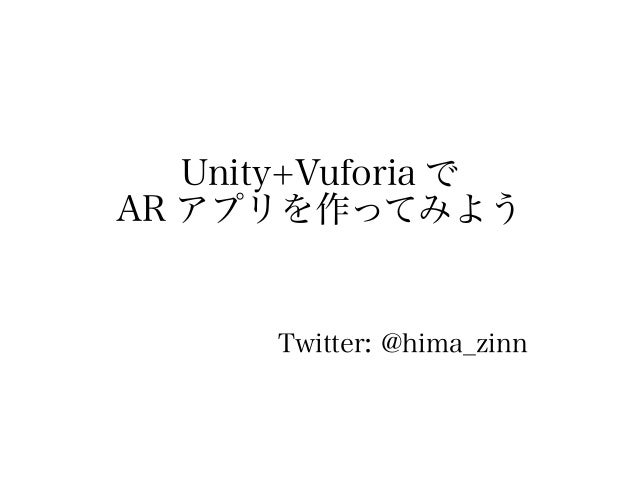 Unity+Vuforia でAR アプリを作ってみようTwitter: @hima_zinn