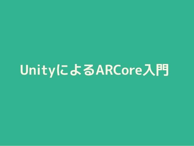 UnityによるARCore入門