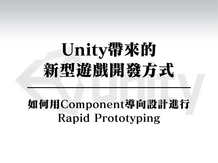 Unity帶來的 新型遊戲開發方式如何用Component導向設計進行   Rapid Prototyping     講師 : 石川 將光       @lucifuges      aka Unity仙人