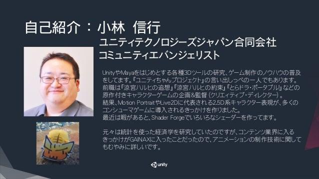 Unity dojo amplifyshadereditor101_jpn-jp Slide 2