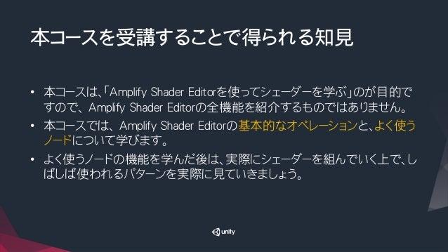 Unity dojo amplifyshadereditor101_jpn-jp Slide 3