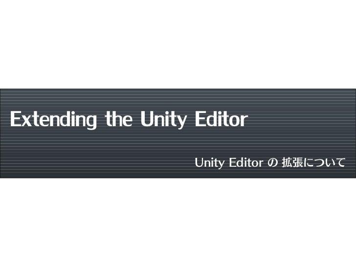 Extending the Unity Editor                    Unity Editor の 拡張について