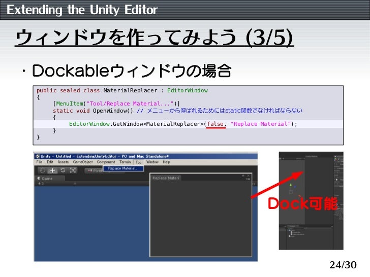 Extending the Unity Editor