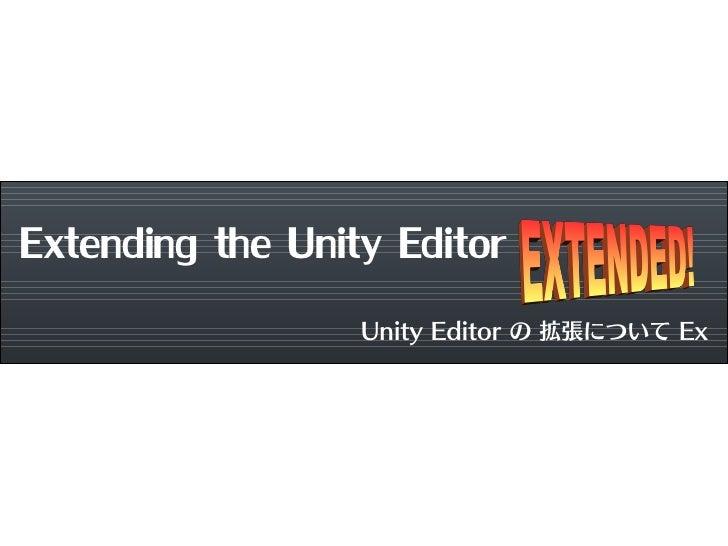 Extending the Unity Editor                  Unity Editor の 拡張について Ex