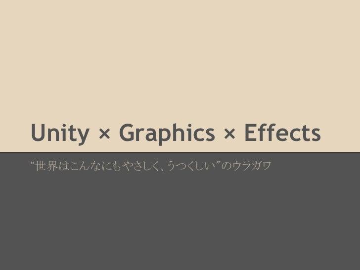 """Unity × Graphics × Effects""""世界はこんなにもやさしく、うつくしい""""のウラガワ"""