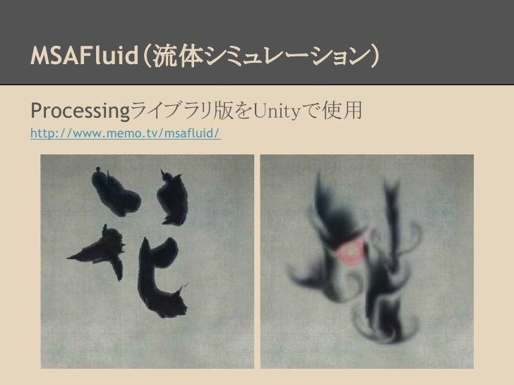 MSAFluid(流体シミュレーション)Processingライブラリ版をUnityで使用http://www.memo.tv/msafluid/