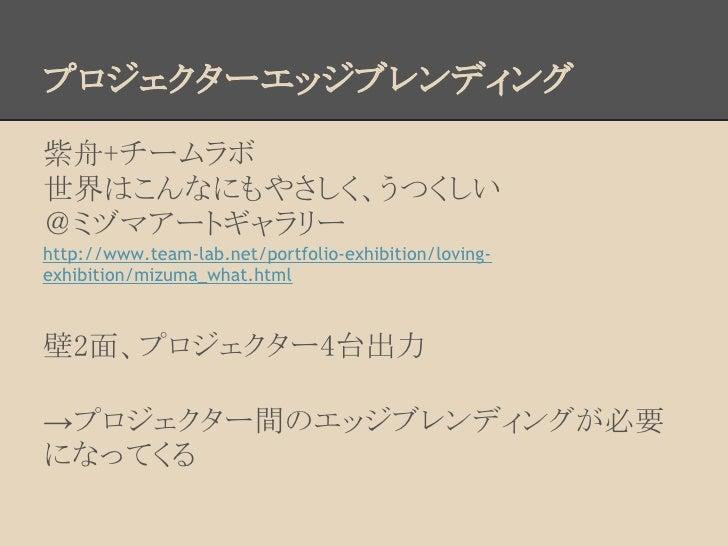 プロジェクターエッジブレンディング紫舟+チームラボ世界はこんなにもやさしく、うつくしい@ミヅマアートギャラリーhttp://www.team-lab.net/portfolio-exhibition/loving-exhibition/mizu...