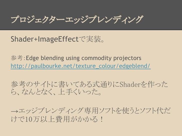 プロジェクターエッジブレンディングShader+ImageEffectで実装。参考:Edge blending using commodity projectorshttp://paulbourke.net/texture_colour/edg...