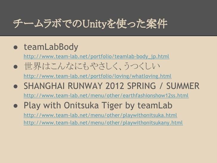 チームラボでのUnityを使った案件● teamLabBody  http://www.team-lab.net/portfolio/teamlab-body_jp.html● 世界はこんなにもやさしく、うつくしい  http://www.te...