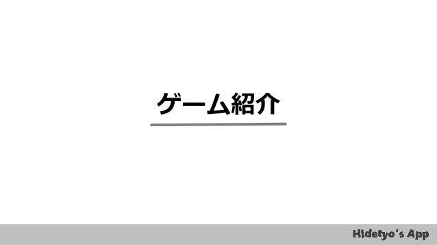 【Unityインターハイ2018】「るなてぃっくあどべんちゃ~!」 プレゼン資料 Slide 2