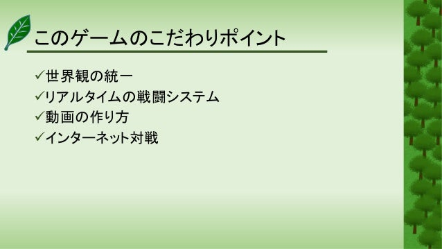 【Unityインターハイ2018】「ファエルと虹の木」プレゼン資料 Slide 2