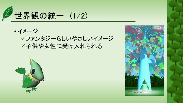 【Unityインターハイ2018】「ファエルと虹の木」プレゼン資料 Slide 3