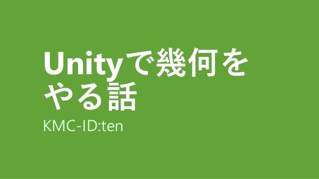 Unityで幾何を やる話 KMC-ID:ten