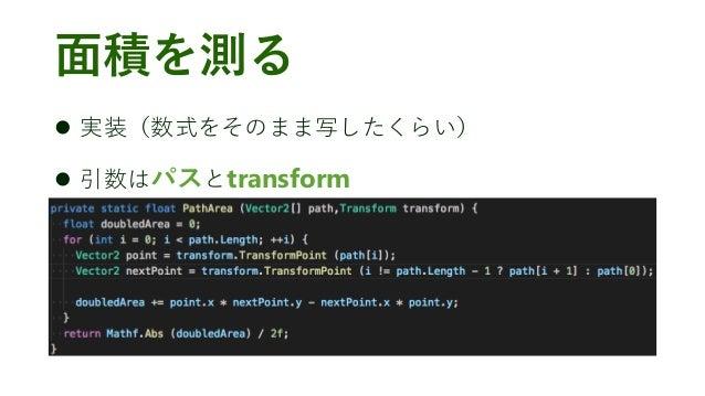 面積を測る ⚫ 実装(数式をそのまま写したくらい) ⚫ 引数はパスとtransform