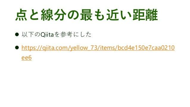 点と線分の最も近い距離 ⚫ 以下のQiitaを参考にした ⚫ https://qiita.com/yellow_73/items/bcd4e150e7caa0210 ee6