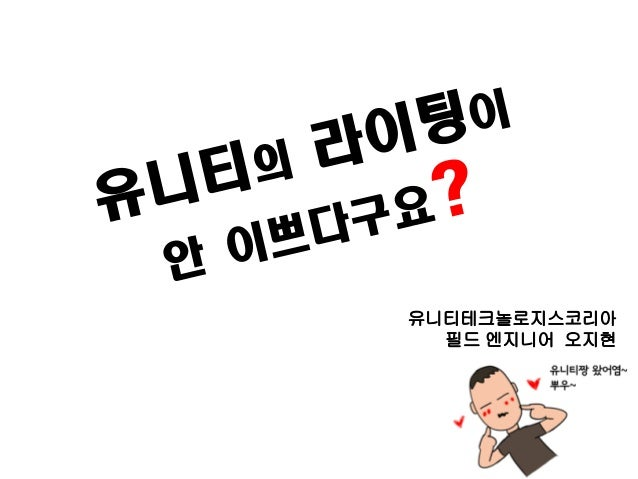 유니티테크놀로지스코리아  필드엔지니어오지현