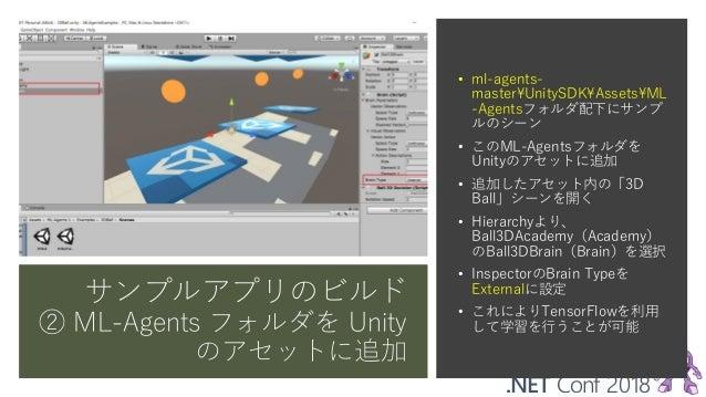 Unity ML-Agents を Azure 上で使ってみる
