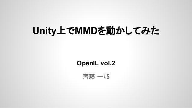 Unity上でMMDを動かしてみた OpenIL vol.2 齊藤 一誠