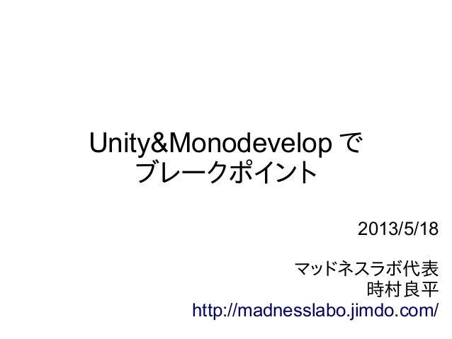 Unity&Monodevelop でブレークポイント2013/5/18マッドネスラボ代表時村良平http://madnesslabo.jimdo.com/