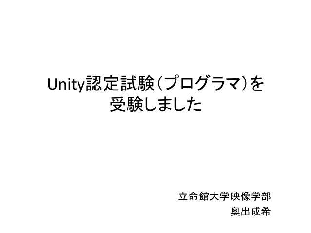 Unity認定試験(プログラマ)を 受験しました 立命館大学映像学部 奥出成希