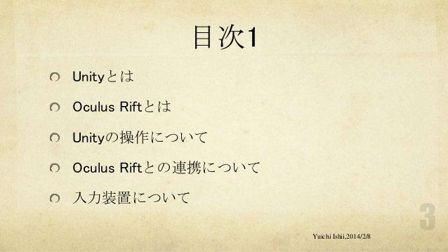 第1回 【初心者向け】Unity+Oculus Riftで次世代の3Dゲームを作って感じるワークショップ Slide 3