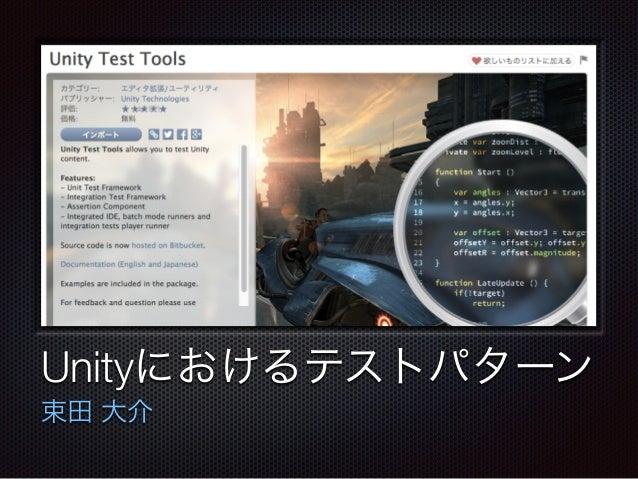 テキスト Unityにおけるテストパターン 束田 大介