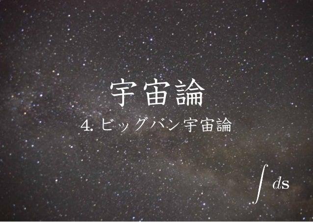 宇宙論【4】:ビッグバン宇宙論