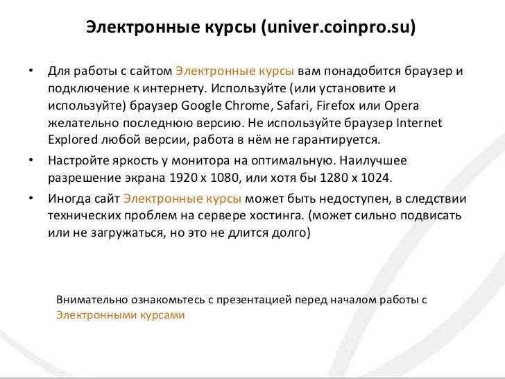 Электронные курсы ( univer.coinpro.su ) <ul><li>Для работы с сайтом  Электронные курсы  вам понадобится браузер и подключе...