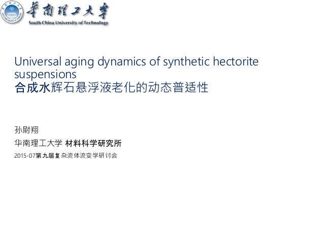 Universal aging dynamics of synthetic hectorite suspensions 合成水辉石悬浮液老化的动态普适性 孙尉翔 华南理工大学 材料科学研究所 2015-07第九届复杂流体流变学研讨会