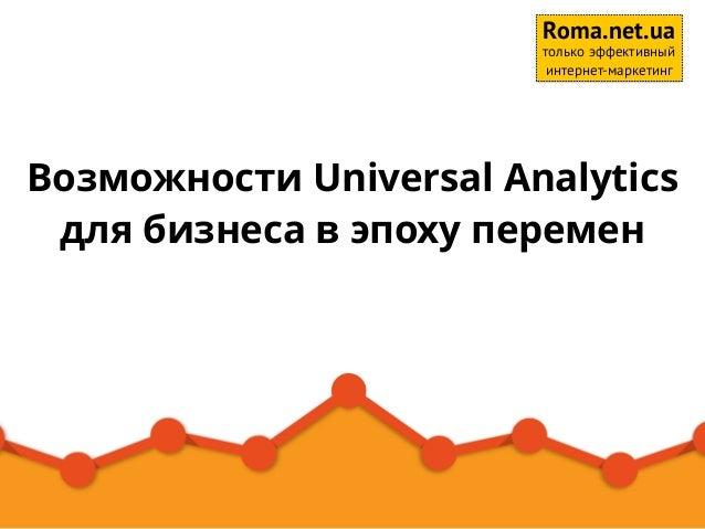 Возможности Universal Analytics для бизнеса в эпоху перемен 1 Roma.net.ua только эффективный интернет-маркетинг