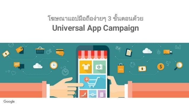 โฆษณาแอปมือถืองายๆ 3 ขั้นตอนดวย Universal App Campaign