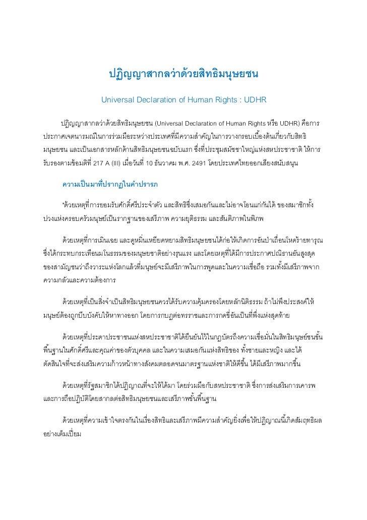 ปฏิญญาสากลว่ าด้ วยสิทธิมนุษยชน                      Universal Declaration of Human Rights : UDHR      ปฏิญญาสากลว่าด้ วยส...