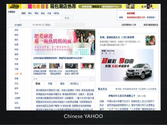 Chinese YAHOO