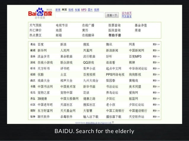 BAIDU. Search for the elderly