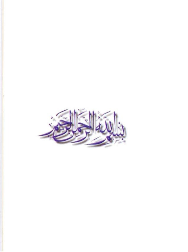 The Universality of Islam Dr.Abdallah H.AI-Kahtany