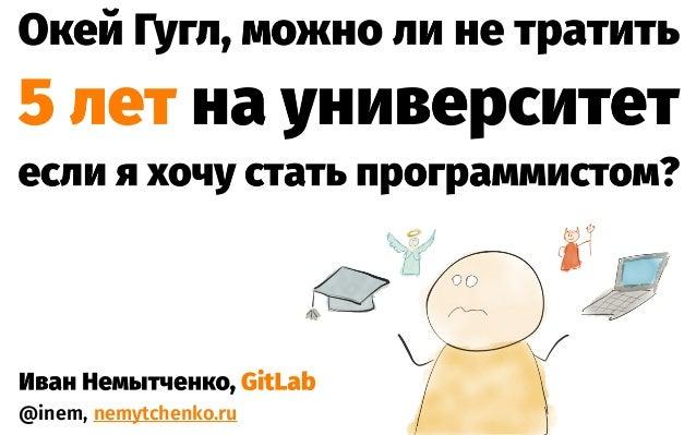 @inem, nemytchenko.ru