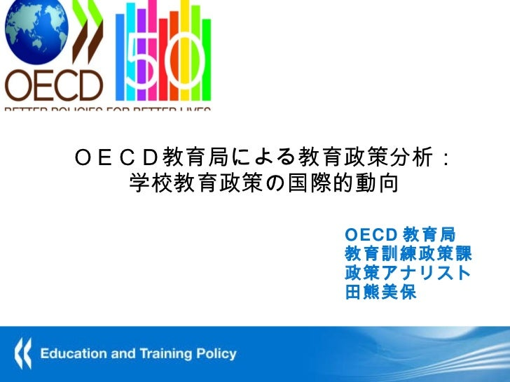 OECD教育局による教育政策分析: 学校教育政策の国際的動向 OECD 教育局  教育訓練政策課 政策アナリスト 田熊美保